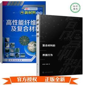 2册 复合材料的界面行为+新材料丛书高性能纤维及复合材料 碳纤维增强树脂基结构复合材料原理性能特点制造技术应用改性生产加工书