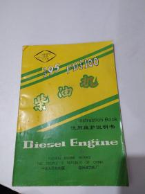 三工牌 295(395)ED2100(3100)柴油机使用维护说明书
