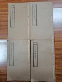 印光法师文钞共4册