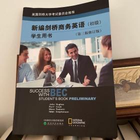 新编剑桥商务英语学生用书(初级)(第三版修订版)+ 练习册