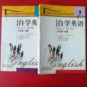 自学英语 (第一、二册)合售 第二册有三盒磁带。