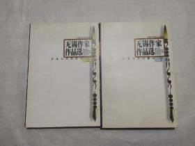 《无锡作家作品选》上下册,1999年一版一印印数1600册