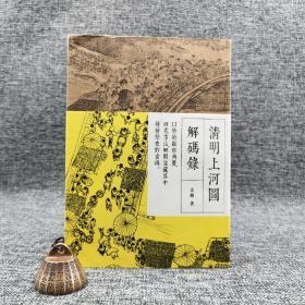 香港商务版  余辉《清明上河圖解碼錄》(锁线胶订)
