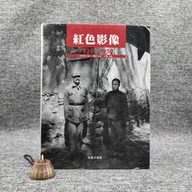 香港商务版  司苏实《红色影像 1930-1950》(精装)