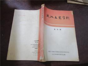 武汉文史资料 第四辑