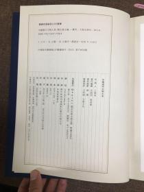 中国汉字文物大系(全15卷)