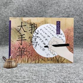 香港商务版  方志勇 书写《我寫大手筆:古文名段》(锁线胶订)