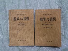 数学名著译丛:数学与猜想(第一卷:数学中的归纳和类比,第二卷:合情推理模式)二册合售