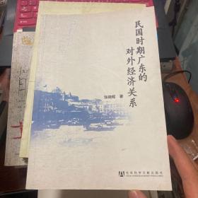 民国时期广东的对外经济关系(签赠本)