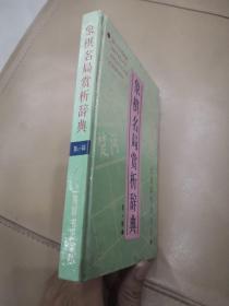 象棋名局赏析辞典第一辑  32开本精装  包邮挂费
