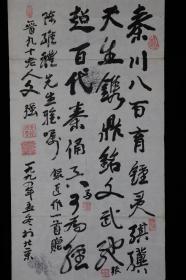 原国民党中将、毛泽东表弟 文强 书法 录自作诗 作品一幅(钤印:文强玩墨、念观长沙)HXTX320341