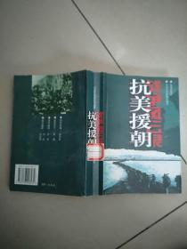 抗美援朝战争风云录    原版内页馆藏