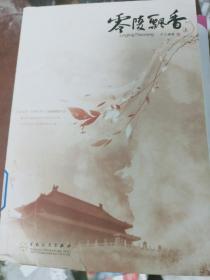 【正版!~】零陵飘香(上)9787530652923