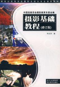 新世纪高等学校摄影及相关专业通用教材:摄影基础教程(修订版)