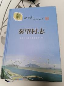 秦望村志 (上海市张堰镇)