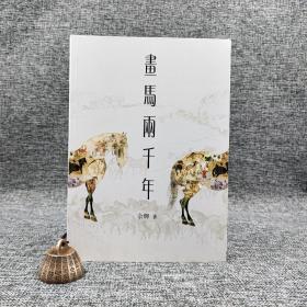 香港商务版  余辉《畫馬兩千年》(锁线胶订)