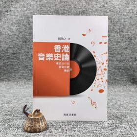 香港商务版  刘靖之《香港音樂史論:粵語流行曲.嚴肅音樂.粵劇》(锁线胶订)