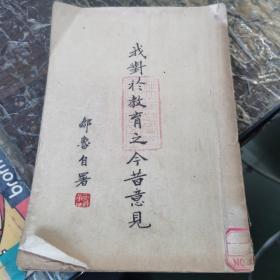 我对于教育之今昔意见 民国三十五年上海初版