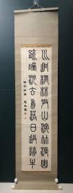 日本回流字画 原装旧裱  647