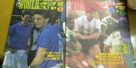 【日文原版】日本原版足球大型本特刊(1990年意大利世界杯决赛阶段大特刊,全6本/整套,大开本)