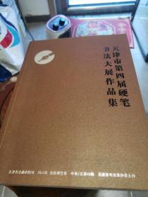 天津市第四届硬笔书法大展作品集 (大16开私藏好品)铜版纸精印 AH10