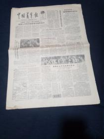 中国青年报1981年10月17日(成都大学坚决按政策分配毕业生、河南山东第4次引黄济津、彭加木被授予革命烈士称号……)