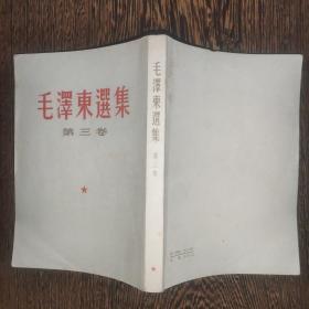 毛泽东选集(第三、四卷)竖排本
