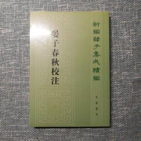 晏子春秋校注