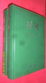 读者(2013年1-24期 硬精装合订本)厚重两册 全新