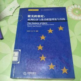 欧元的世纪:欧洲经济与货币联盟理论与实践——欧洲问题研究丛书