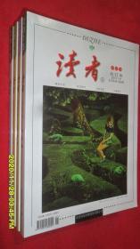 读者(2013年1-24期 合订本 春,夏,秋,冬季卷)共四册 全新