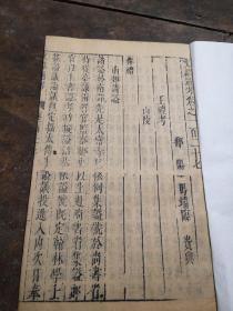 明梅墅石渠阁刻本《文献通考》存一册44面;《中国古籍善本总目》著录,属在册善本,这些都是历经几百年战火仅存的珍贵文献