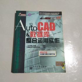 AutoCAD  数据库整合运用实作