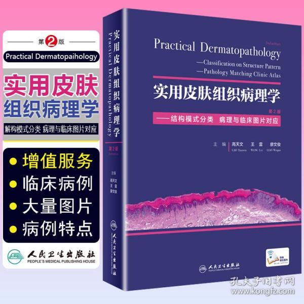 实用皮肤组织病理学(第2版)