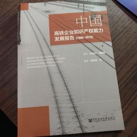 中国高铁企业知识产权能力发展报告(19902016)