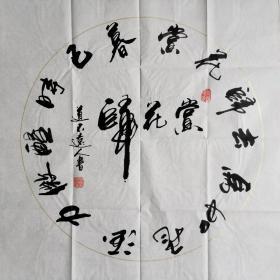 【保真】知名书法家杨向道(道不远人)作品:苏轼回文诗一首