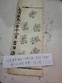 """康熙佛经空白牌记框、有手写""""大清康熙二年十二年二月吉日造""""字样,存两折"""