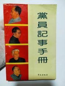 党员记事手册 (国家领导人和重大事件的简介) 华文出版社
