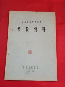 山东省育种训练班参考资料(1963年山东省农业厅)