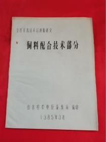 全省养禽技术培训班讲义:饲料配合技术部分(1985年山东省农业厅)