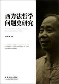 西方法哲学问题史研究