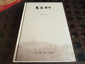 《想象都市》陈平原签名本,三联书店一版一印精装版