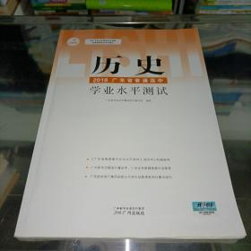 2018广东省普通高中学业水平测试 历史【含答案解析】