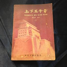 上下五千年  (五)