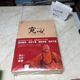 宽心+舍得(星云大师的人生幸福课)全二册