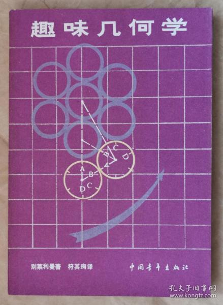 《趣味几何学》[苏] 别莱利曼 著