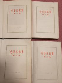 毛泽东选集1—4卷 1 2 3 4卷