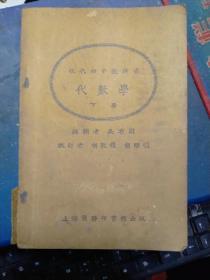 现代初中教科书 代数学 下册(民国13年初版)(私藏品较好