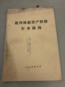 批判林彪资产阶级军事路线