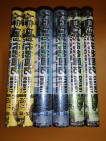 二十世纪之旅:人生与时代的回忆(糖果彩芯版) (全三卷,六册)
